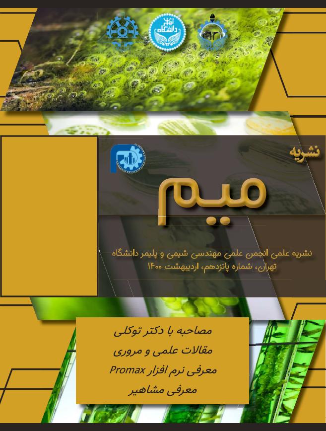 نشریه دانشجویی میم
